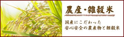 農産・雑穀米